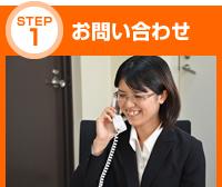 STEP1:お問合せ