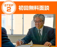 STEP2:初回無料相談