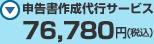 申告書作成代行サービス:69,800円