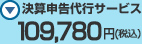 決算申告代行サービス:99,800円