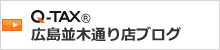 Q-TAX広島並木通り店ブログ
