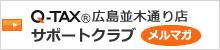 メルマガ・Q-TAX広島並木店サポートクラブ