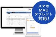 スマホ・MAC・タブレット対応