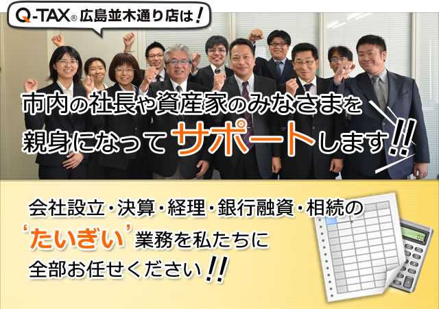 Q-TAX広島並木通り店は起業家のみなさまを応援 !!会社設立・決算・銀行融資をサポートします !!