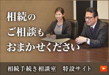 相続のご相談もおまかせください! 広島・呉相続相談室は、相続でお悩みの方のために専門家に気軽に相談ができるサービスを提供しております。 特設サイトはこちら